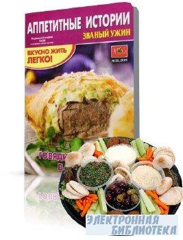 Аппетитные истории. 23, 2009 Званый ужин