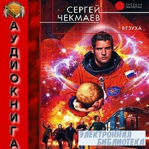 Сергей  Чекмаев.  Везуха (Аудиокнига)