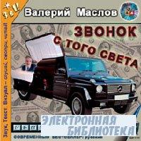 Валерий Маслов.   Звонок с того света (Аудиокнига)