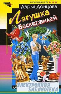 Дарья Донцова.  Лягушка Баскервилей (Аудиокнига)