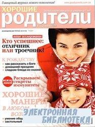 Хорошие родители №1 2009