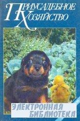 Приусадебное хозяйство № 8 1999