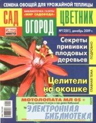 Журнал «Сад. Огород. Цветник» 2009-12