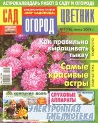 Журнал «Сад. Огород. Цветник»