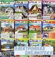 "Архив журнала ""Дом"" за 2009 год"