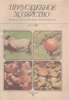 Приусадебное хозяйство № 3 1987