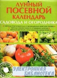 Лунный посевной календарь садовода и огородника 2010