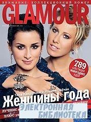 Glamour №12, 2009