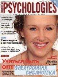 PSYCHOLOGIES №1 2007