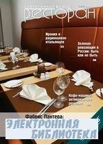 Современный бизнес. Ресторан, №1 2009