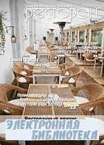 Современный бизнес. Ресторан, №4 2009