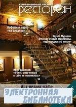 Современный бизнес. Ресторан, №2 2009