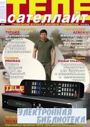 ТелеСателлайт №12-1  2010