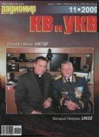 Радиомир КВ и УКВ №11 2009