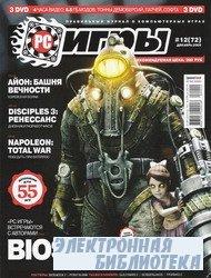 PC Игры №12 2009