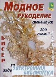 Модный журнал. Бисер №9 2009