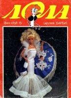 Лола №1, 1992