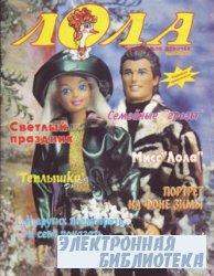 Лола №2, 1998