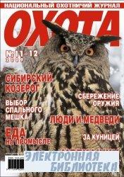 Охота №11-12  2009