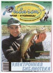 Рыбачок № 44 / 2009