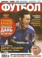 """Футбол"" (Украина) № 91 2009"