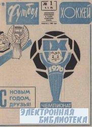 Футбол-Хоккей № 1 - № 52 1970