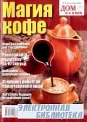 Дом и я в нем №18 2009: Магия кофе