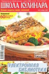 Наш кулинар Спецвыпуск: Школа кулинара №24  2009