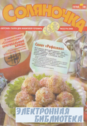 Соляночка № 23 2008