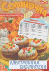 Соляночка № 22 2008