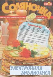 Соляночка № 20 2008