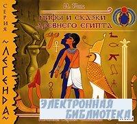 Мифы и сказки Древнего Египта (аудиокнига)