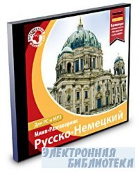 Русско-немецкий мини-разговорник
