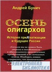 Осень олигархов. История прихватизации и будущее России (Аудиокнига)