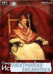 История папства (аудиокнига)