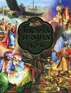 Арабские сказки 1001 и одна ночь