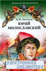Юрий Милославский, или Русские в 1612 году (аудиокнига)