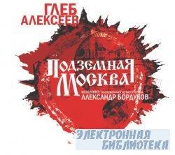 Подземная Москва.