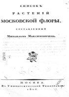 Список растенuй московской флоры