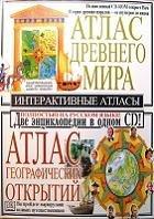 Атлас древнего мира и атлас географических открытий