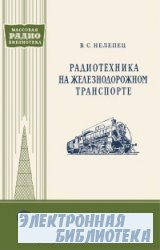 Радиотехника на железнодорожном транспорте