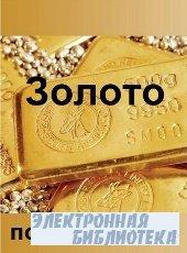 Сборник книг о золоте