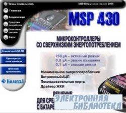 MSP430 Микроконтроллеры со сверхнизким энергопотреблением