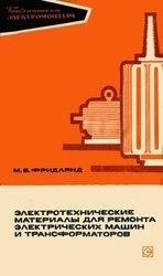Электротехнические материалы для ремонта электрических машин и трансформато ...