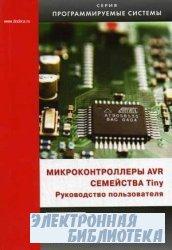 Микроконтроллеры AVR семейства Tiny: руководство пользователя