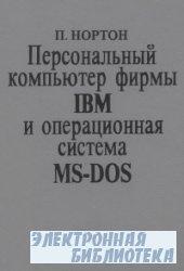 Персональный компьютер фирмы IBM и операционная система MS-DOS
