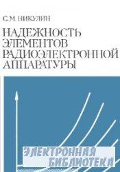 Надежность элементов радиоэлектронной аппаратуры