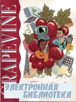 Grapevine - Students book 3