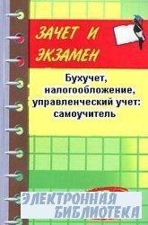 Бухучет, налогообложение, управленческий учет: самоучитель