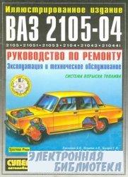 Автомобили ВАЗ 2105-04.Руководство по ремонту,эксплуатации и техническому о ...